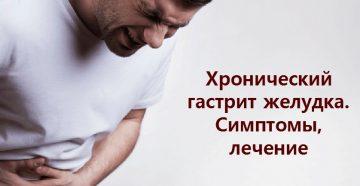 Хронический гастрит желудка - lifemed24.com